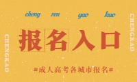 广东成人高考城市报名入口