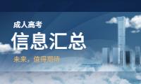 广东成人高考信息汇总